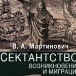 Мартинович В. А.  «Сектантство: возникновение и миграция»