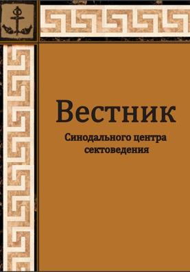 Вестник синодального центра сектоведения