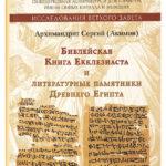 Архимандрит Сергий (Акимов). Библейская Книга Екклезиаста и литературные памятники Древнего Египта