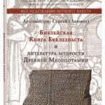 Архимандрит Сергий (Акимов). Библейская Книга Екклезиаста и литература мудрости Древней Месопотамии