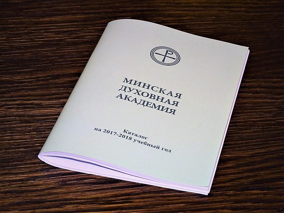 Каталог Минской духовной академии