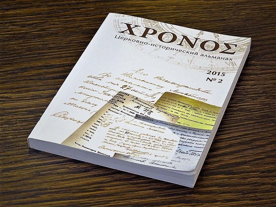 Церковно-исторический альманах «ХРОНОС»