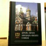 Церковь святого Александра Невского в Минске. 120 лет.