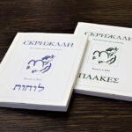 Библейский альманах «Скрижали»