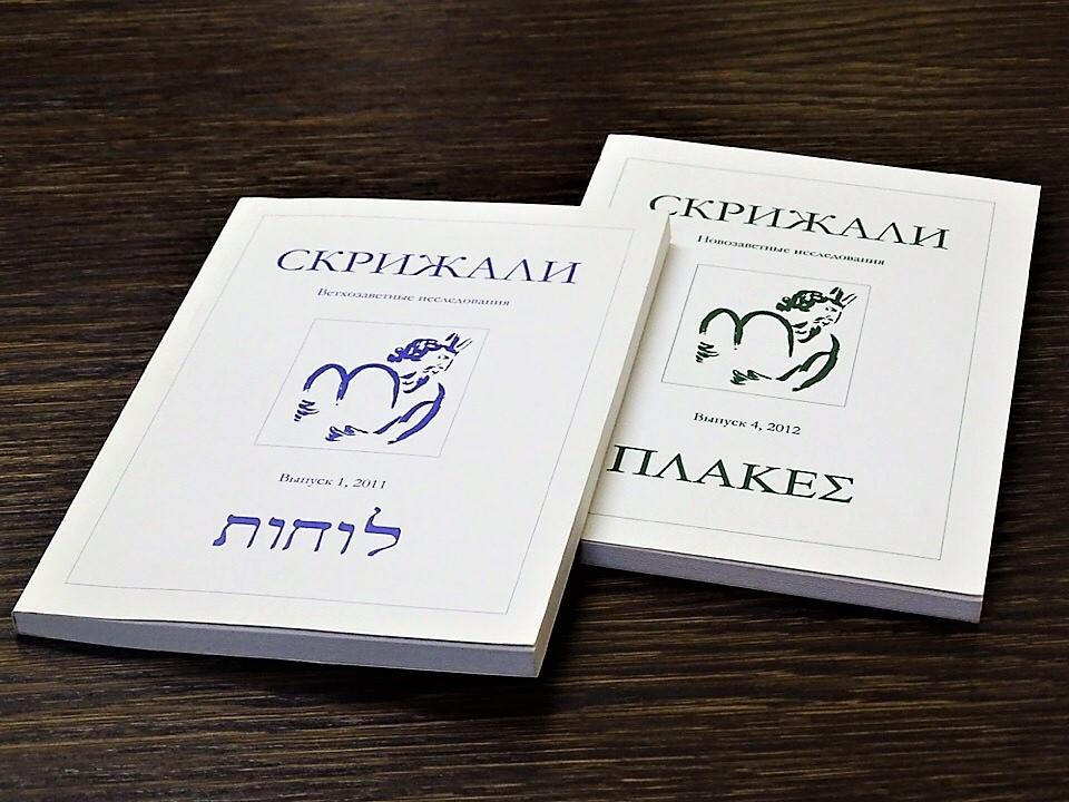 """Библейский альманах """"Скрижали"""""""