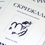 Вышел 16-й номер альманаха «СКРИЖАЛИ»