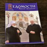 Ведомости Минской митрополии, №2, 2019