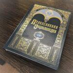 Православная энциклопедия, том 52